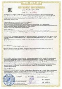 Сертификат Спецгаз