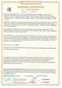 Сертификат Шельф